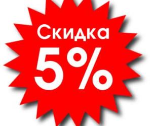 skidka-na-stroimateriali